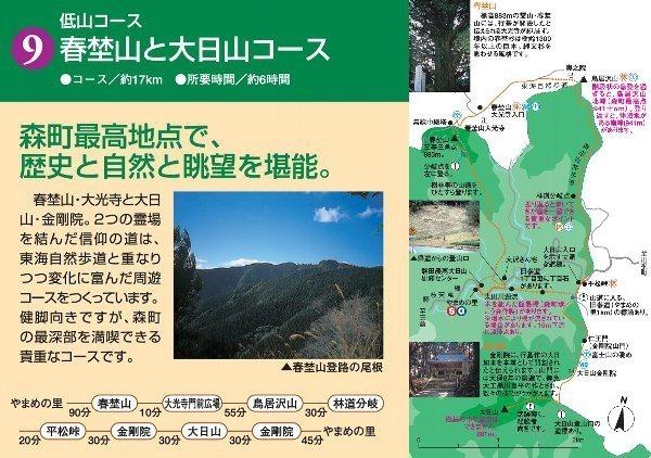 s_harunosanntodainitisann01-2.jpg